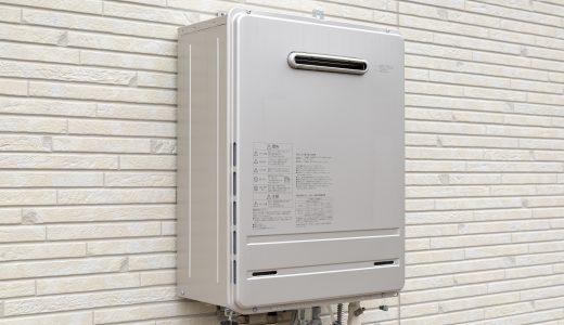 ガス給湯器はいつ交換するのがベスト?劣化サインの見分け方について