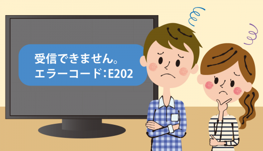 テレビの不調!E202エラーって何?