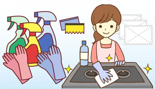 自分でできるガスコンロのお掃除・お手入れ方法