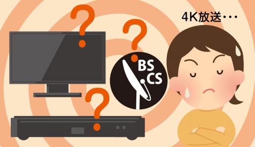 新4K8K放送を視聴するには