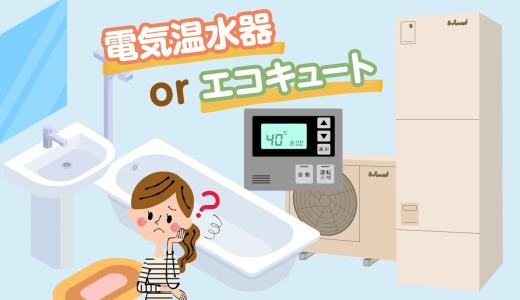 電気温水器とエコキュートの違いとは?