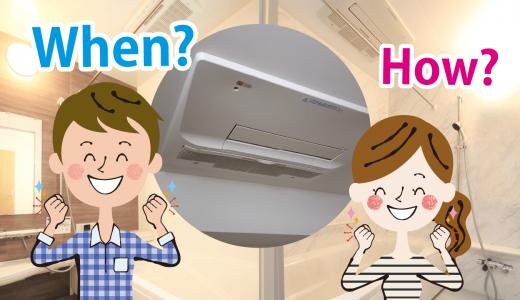 浴室暖房乾燥機の寿命ってどれぐらい?!