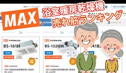 浴室暖房乾燥機シェアNO1のマックスの特長&商品ラインナップ