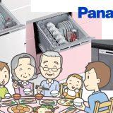 購入前に確認しておきたいパナソニックの食洗器のラインナップと特徴