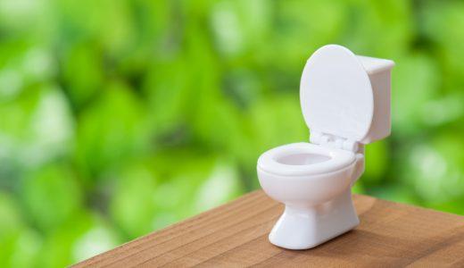 トイレ交換するなら、いつ・どれにするか?